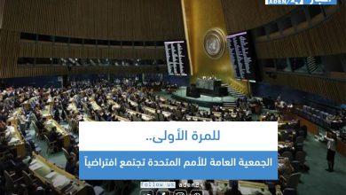 صورة للمرة الأولى.. الجمعية العامة للأمم المتحدة تجتمع افتراضياً