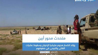 صورة متحدث محور أبين يؤكد انكسار هجوم مليشيا الإخوان وسقوط عشرات القتلى والجرحى في صفوفهم