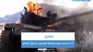 صورة مصرع 12 مسلحا حوثيا وإصابة العشرات شمال الضالع (تفاصيل)