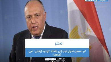 """صورة مصر: لن نسمح بتحول ليبيا إلى نقطة """"تهديد إرهابي"""" في أفريقيا"""