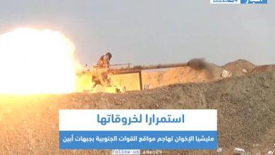 صورة استمرارا لخروقاتها .. مليشيا الإخوان تهاجم مواقع القوات الجنوبية بجبهات أبين