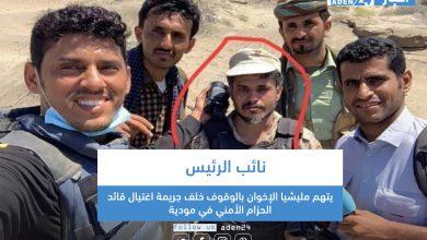 صورة نائب الرئيس يتهم مليشيا الإخوان بالوقوف خلف جريمة اغتيال قائد الحزام الأمني في مودية