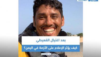 صورة بعد اغتيال القعيطي.. كيف يؤثر الإعلام على الأزمة في اليمن؟
