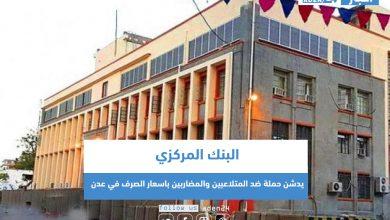 صورة البنك المركزي يدشن حملة ضد المتلاعبين والمضاربين باسعار الصرف في #عدن