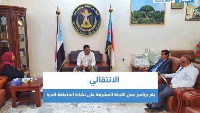 صورة الانتقالي يقر برنامج عمل اللجنة المشرفة على نشاط المنطقة الحرة