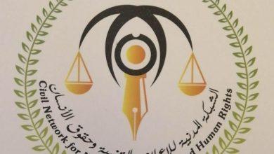 صورة الشبكة المدنية للإعلام والتنمية وحقوق الإنسان تدين منع مليشيات الحريزي والإخوان الصحفيين من دخول المهرة