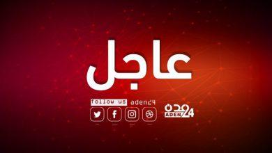 صورة عاجل   إحصائية أولية .. سقوط خمسة شهداء وعشرة جرحى في تفجيرات مطار عدن