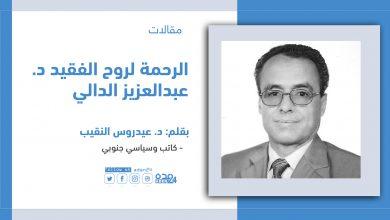 صورة الرحمة لروح الفقيد د. عبدالعزيز الدالي