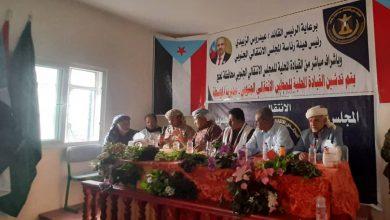 صورة الجعدي يشهد فعالية اشهار قيادة محلية جديدة للمجلس الانتقالي في الموسطة بيافع