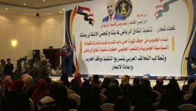 صورة برعاية الرئيس الزبيدي ومشاركة قيادات الانتقالي.. اللجنة التحضيرية العليا لنساء الجنوب تنظم فعاليةً لتأييد جهود تنفيذ اتفاق الرياض