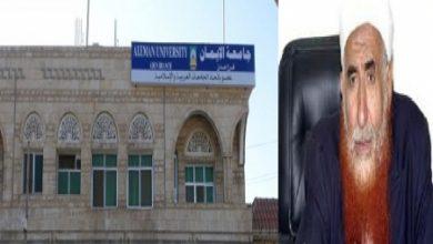 صورة لتوطين قوتهم الإيديولوجية .. ترتيبات إخوانية لنقل مقر جامعة الإيمان إلى شبوة