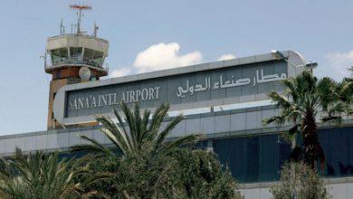 صورة مليشيا الحوثي تعلن إغلاق مطار صنعاء أمام الرحلات الأممية والإغاثية