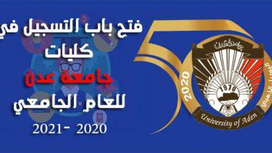 صورة جامعة عدن تعلن فتح باب التسجيل للعام 2020 – 2021