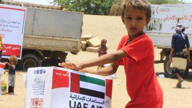 صورة الإمارات تدشن المرحلة الثانية من المساعدات الغذائية لسكان قرى الساحل الغربي اليمني