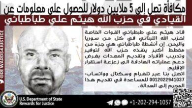صورة مكافأة أمريكية مقابل معلومات عن مطلوب إيراني في #اليمن