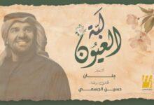 """صورة حسين الجسمي يتغزل ويطرح أحدث أغنياته """"لبّة العيون"""""""