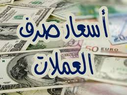 صورة اسعار صرف العملات اليوم السبت في #عدن و #حضرموت