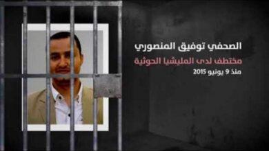 صورة تدهور الحالة الصحية للصحفي #المنصوري في سجون #مليشيا_الحوثي ومخاوف من وفاته