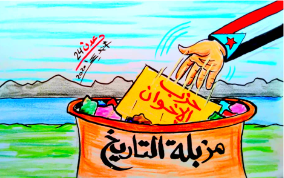 كاريكاتير عدن24