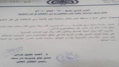 صورة مدير عام دار سعد يصدر أمرا بفرض غرامات مالية على من يرمي المخلفات بغير أماكنها (وثيقة)