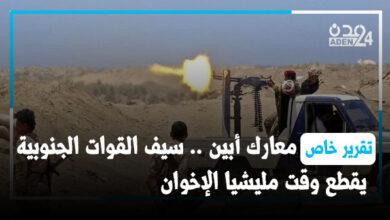 صورة تقرير خاص   معارك أبين .. سيف القوات الجنوبية يقطع وقت مليشيا الإخوان