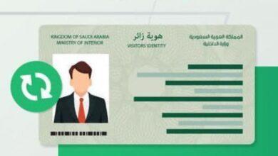 """صورة السعودية .. تمديد """"هوية زائر"""" لليمنيين المقيمين في المملكة"""