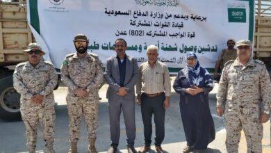 صورة مقدمة من #وزارة_الدفاع_السعودية.. وصول شحنة أدوية ومستلزمات طبية إلى #العاصمة_عدن
