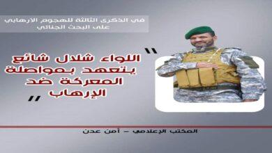 صورة اللواء شلال يتعهد بمواصلة المعركة ضد التنظيمات الإرهابية واستئصالها من #الجنوب