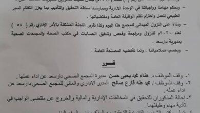 """صورة مأمور #دار_سعد يوقف عدد من المسؤولين عن العمل ويحيلهم للتحقيق"""" وثيقة"""""""
