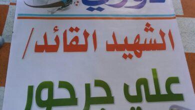 صورة جهود حثيثة لإنجاح دوري الشهيد القائد علي جرجور وسط مديرية #جحاف