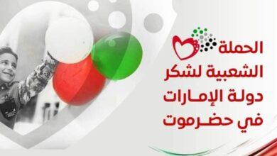 صورة الحملة الشعبية لشكر دولة الإمارات في حضرموت تشارك شعب الإمارات عيدهم الوطني الـ 49 بإقامة فعاليات بالمكلا