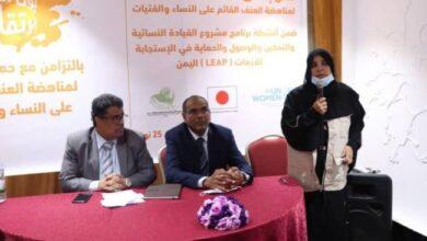 صورة عدن.. الجمعية النسائية الخيرية لمكافحة الفقر تدشن فعالية ضد العنف القائم على النوع الإجتماعي