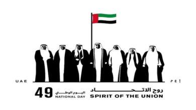 صورة بالتطلع للمستقبل وتحقيق إنجازات كبرى .. الإمارات تحتفل باليوم الوطني الـ49