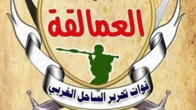 صورة ألوية العمالقة تُرحِّب بإعلان تشكيل الحكومة وتنفيذ اتفاق الرياض