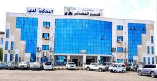 صورة مجلس #القضاء في #عدن يوجه بالتحقيق مع #القضاة المتغيبين عن أعمالهم