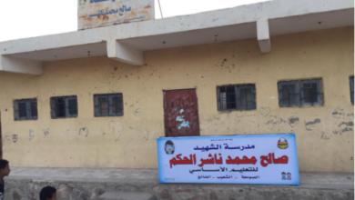 صورة جمعية لنجود الخيرية التنموية تنفذ مشروع تركيب اللوحات على المرافق الصحية والتربوية في منطقة سهم النجدي بالشعيب