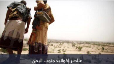 صورة تقرير| إخوان اليمن في 2020.. مؤامرات تفخخ المناطق المحررة