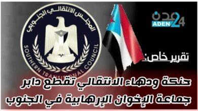 صورة تقرير خاص| حنكة ودهاء الانتقالي تقطع دابر جماعة الإخوان الإرهابية في الجنوب