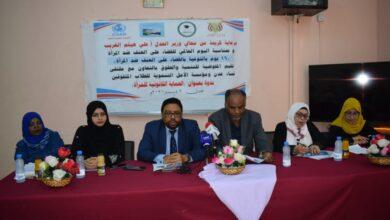 صورة المفوضية للتنمية والحقوق تنظم ندوة حول الحماية القانونية للمرأة في #عدن