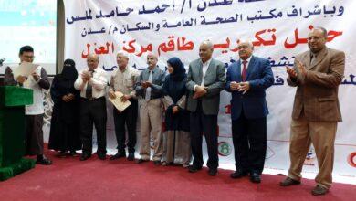 صورة #عدن.. الوالي وسوقي يشاركان في حفل تكريم طواقم مركز الأمل المشارك في مجابهة #كورونا