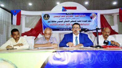 صورة القيادة المحلية لانتقالي #لحج تعقد اجتماعها الدوري الأول لعام 2020م