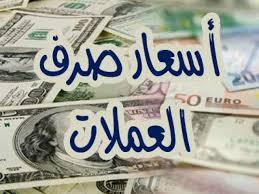 صورة استمرار ارتفاع أسعار صرف العملات في العاصمة #عدن