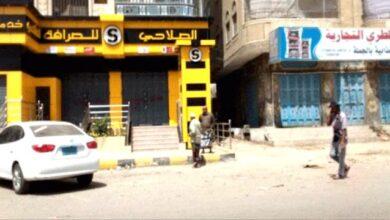صورة الإعلان عن استئناف أعمال صرف الحوالات والرواتب في شركات الصرافة بالعاصمة عدن