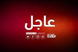 صورة أبين.. إنفجار عنيف يهز مدينة #شقرة وأنباء عن استهداف مقر اللجنة #السعودية