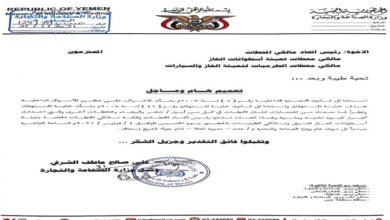 صورة بعد أحداث #خنفر_أبين و #البيضاء.. دعوة عاجلة لملاك محطات تعبئة إسطوانات #الغاز في #العاصمة_عدن