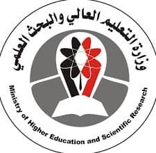 صورة التعليم العالي تعلن عن موعد امتحانات المفاضلة للتنافس على منح التبادل الثقافي 2021/2022م