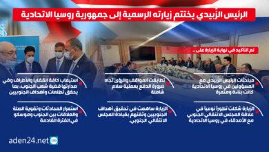 صورة إنفوجرافيك| الرئيس الزُبيدي يختتم زيارته الرسمية إلى جمهورية روسيا الاتحادية
