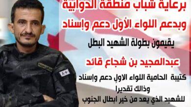 صورة الجمعة القادم.. فريق لواء الدعم والإسناد يواجه الدوابية في بطولة الشهيد عبدالمجيد بن شجاع