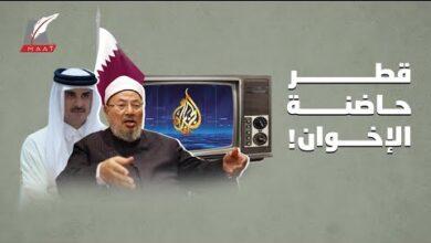 صورة تقرير يكشف مواصلة قطر دعم مخططات الفوضى والإرهاب عبر منصاتها الإعلامية بعد قمة العلا (فيديو)