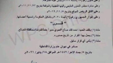 صورة (وثيقة) النيابة العسكرية للمنطقة الرابعة توقف صرف مبالغ مالية غير شرعية لمنتسبي اللواء الثالث عمالقة